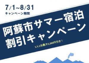 阿蘇市サマー宿泊割引キャンペーン